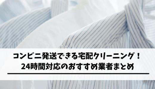 【24時間OK】コンビニ発送・受取ができる宅配クリーニングをご紹介!