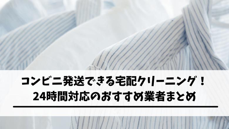 コンビニ発送・受取ができる宅配クリーニング!