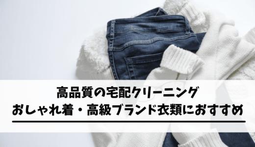 【質重視】おしゃれ着・高級ブランド衣類におすすめ 高品質の宅配クリーニング