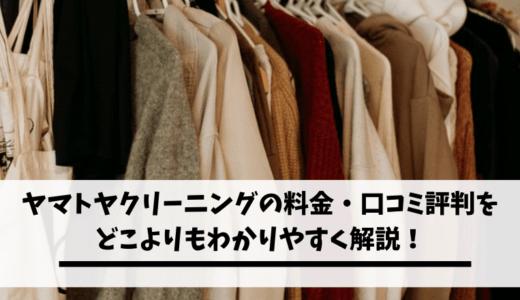ヤマトヤクリーニングの料金・口コミ評判をどこよりもわかりやすく解説!