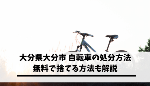 ≪大分県大分市≫自転車の処分方法|『無料』で捨てる方法も解説