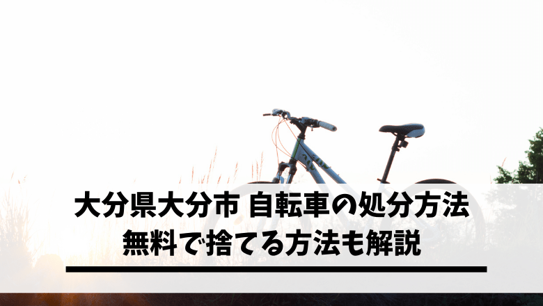 大分県大分しで自転車を処分する方法 無料捨てる方法を解説