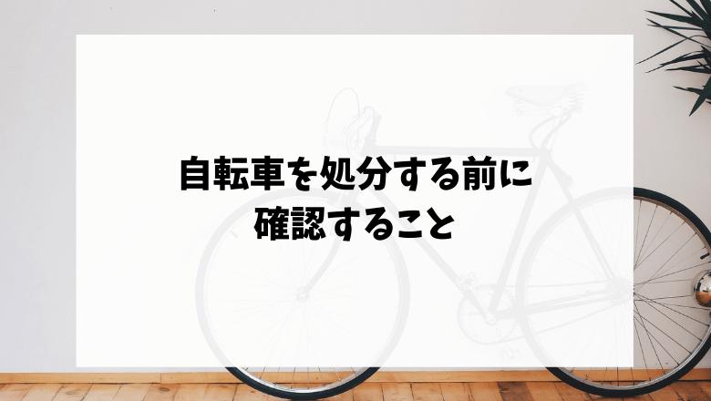 自転車を処分する前に確認すること