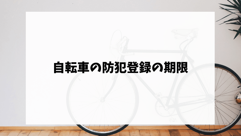 自転車の防犯登録の期限