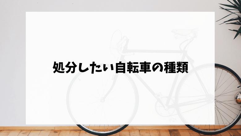処分したい自転車の種類