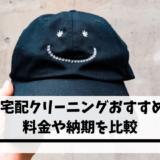 帽子の宅配クリーニングおすすめ4選!