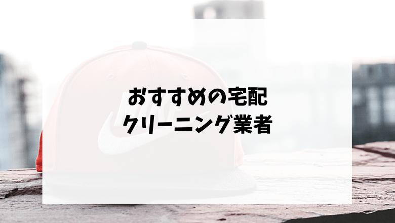 【料金比較】帽子を洗うことができる おすすめの宅配クリーニング業者