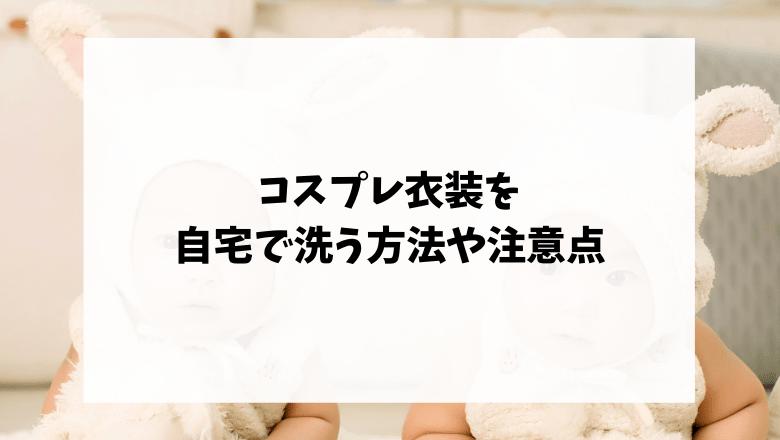 コスプレ衣装は自宅でも洗える!自宅で洗う方法や注意点