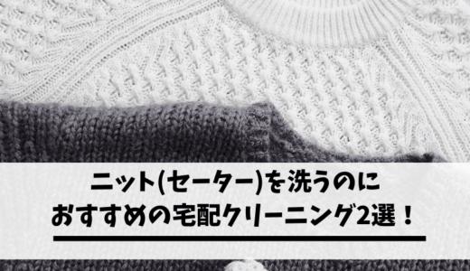 ニット(セーター)を洗うのにおすすめの宅配クリーニング2選!洗う頻度や自宅で洗う方法も解説
