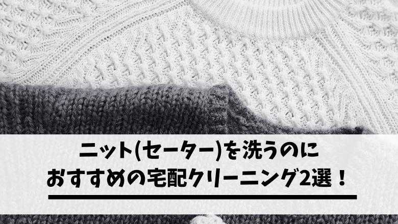 ニット・セーターを洗うのにおすすめの宅配クリーニング2選!