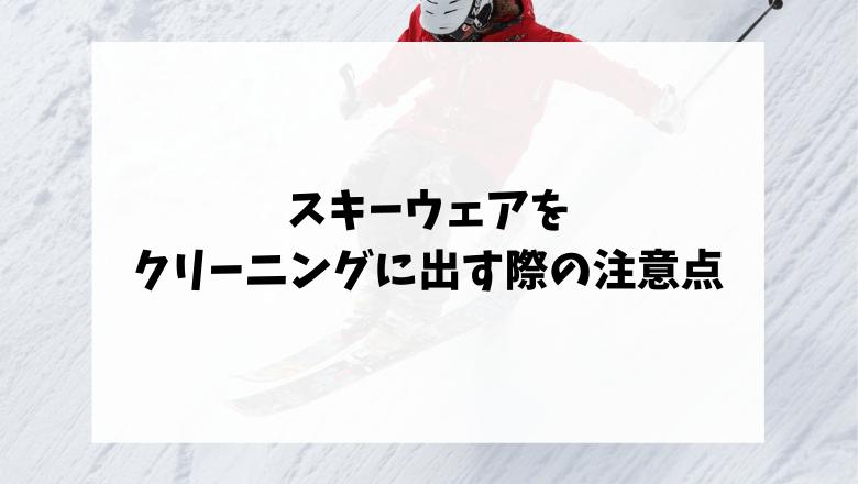 スキーウェア・スノボウェアをクリーニングに出す際の注意点