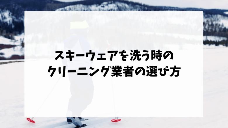 スキーウェア・スノボウェアを洗う時のクリーニング業者の選び方