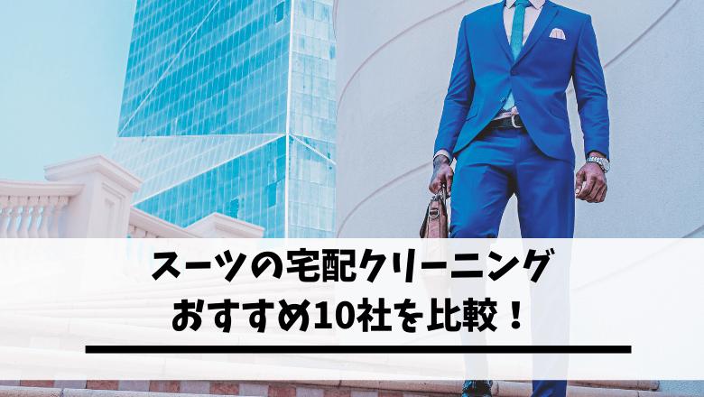 スーツの宅配クリーニングおすすめ10社を比較!