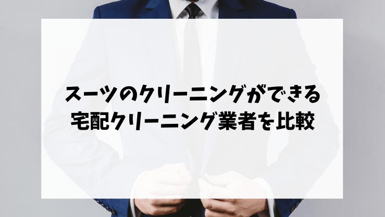 スーツのクリーニングができる宅配クリーニング業者を比較