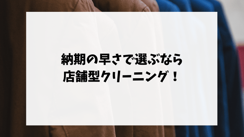納期の早さで選ぶなら店舗型クリーニング!東京23区内ならリネットも早い
