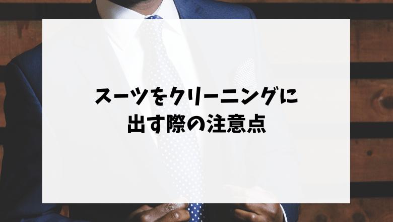 スーツをクリーニングに出す際の注意点