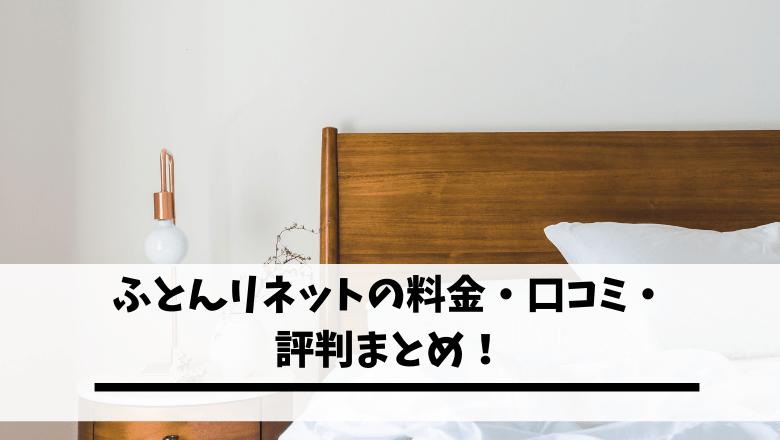 ふとんリネットの料金・口コミ・評判まとめ!