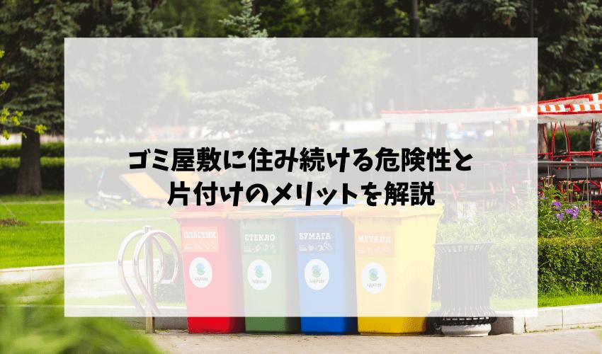 ゴミ屋敷に住み続ける危険性と片付けのメリットを解説!