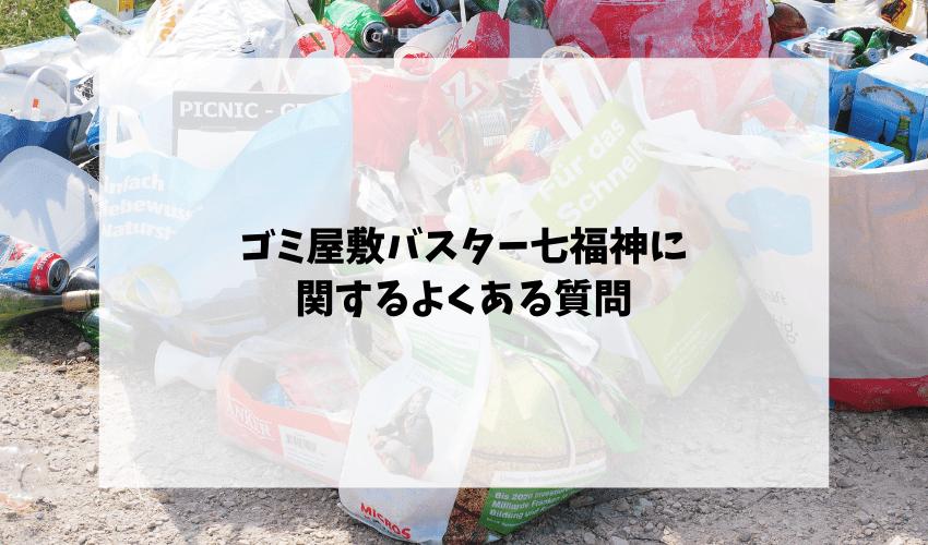 ゴミ屋敷バスター七福神に関するよくある質問