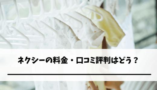 ネクシー(Nexcy)のリアルな口コミ評判を大調査!