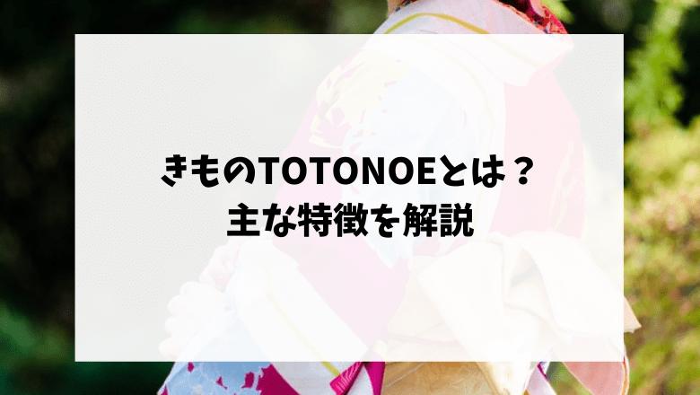 【着物専門クリーニング】きものtotonoe(トトノエ)とは?主な特徴