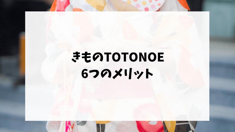 きものtotonoeの6つのメリットを解説!