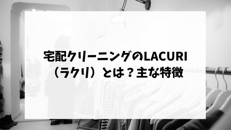 宅配クリーニングのLACURI(ラクリ)とは?主な特徴