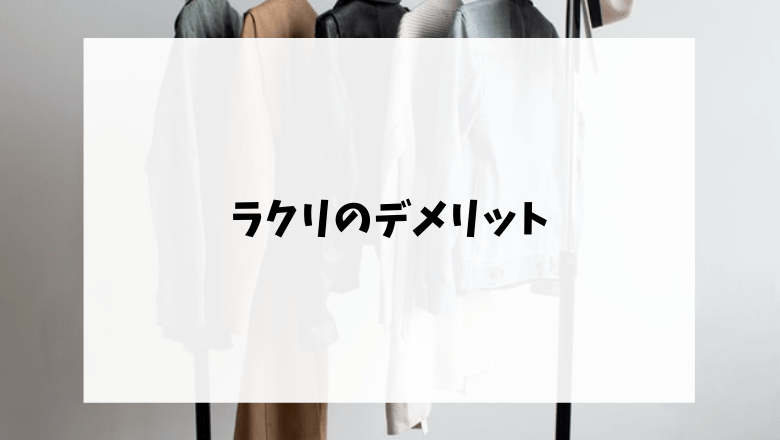 ラクリの評判・口コミ