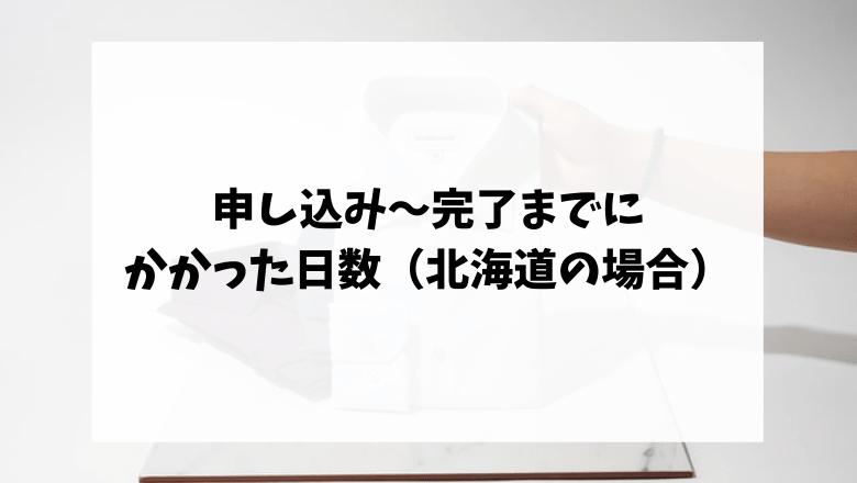 クリーニング申し込み~完了までにかかった日数(北海道の場合)