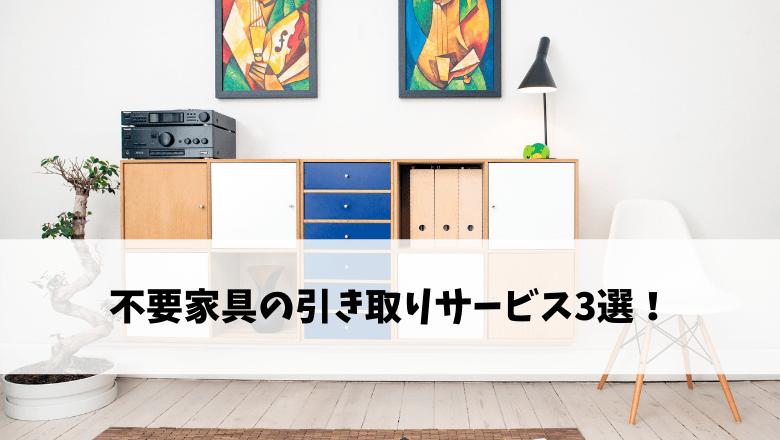おすすめの不要家具の引き取りサービス3選!