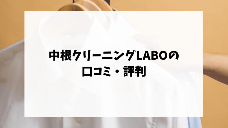中根クリーニングLaboの口コミ・評判