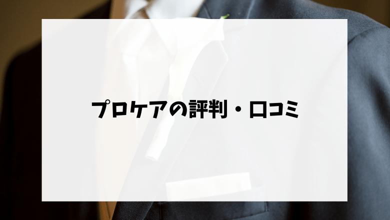 プロケアの評判・口コミ