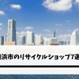 横浜市のリサイクルショップ7選!