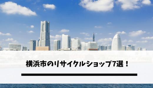 横浜市のリサイクルショップ7選!評判が良いおすすめショップはどこ?