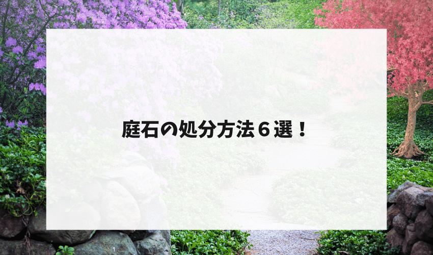 庭石の処分方法