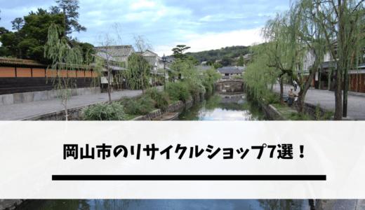 岡山市のリサイクルショップ7選!評判が良いおすすめショップはどこ?