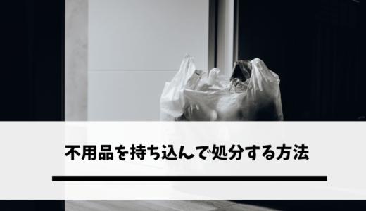 不用品を持ち込んで処分する方法|不用品回収との費用・やり方・メリット比較!