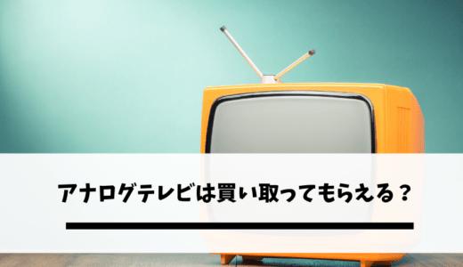 アナログテレビは買い取ってもらえる?処分方法を徹底解説!