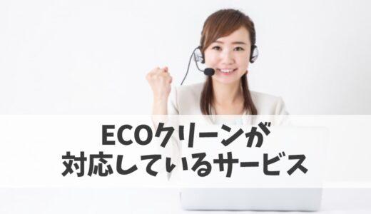 ECOクリーンが対応しているサービス