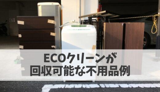 ECOクリーンが回収可能な不用品例