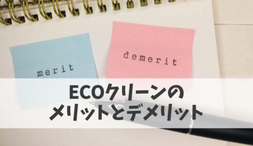 ECOクリーンのメリットとデメリット