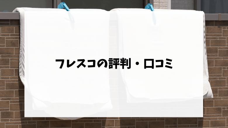 フレスコ 評判・口コミ