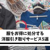服の処分おすすめ洋服引き取りサービス