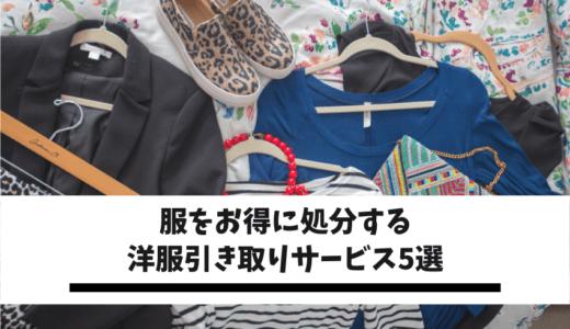 服をお得に処分できるおすすめの洋服引き取りサービス5選!高額買取のコツも解説