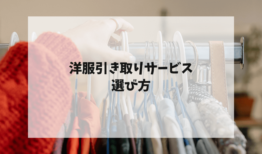 洋服引き取りサービスの選び方