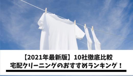 【2021年最新版】リアルな口コミ付きで10社を徹底比較|宅配クリーニングのおすすめランキング!