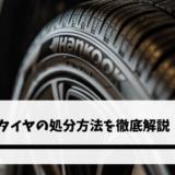 不用品回収 タイヤ