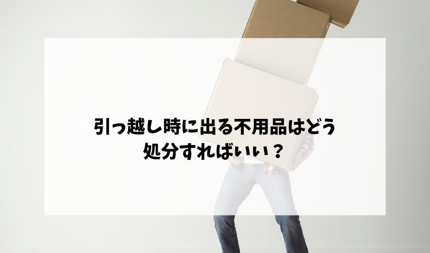 引っ越し時に出る不用品はどう処分すればいい?
