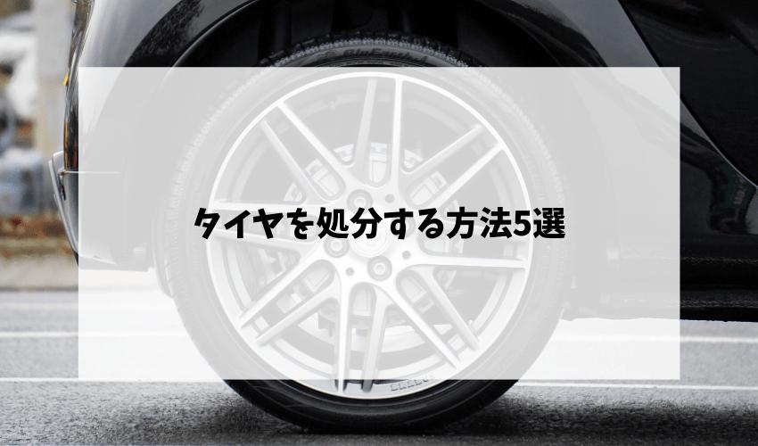タイヤを処分する方法5選