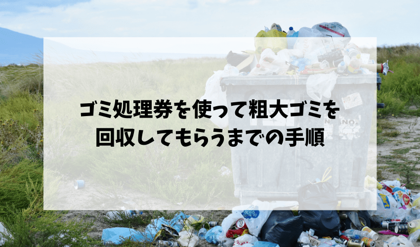 ゴミ処理券を使って粗大ゴミを回収してもらうまでの手順
